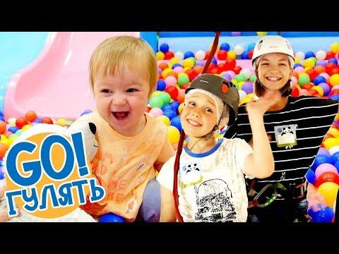 Бьянка, Адриан и Света едут в детский игровой центр - Отдых в Москве - Куда сходить с детьми