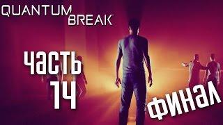 Прохождение Quantum Break — Часть 14: ФИНАЛ