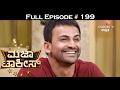 Majaa Talkies - 5th February 2017 - ಮಜಾ ಟಾಕೀಸ್ - Full Episode HD