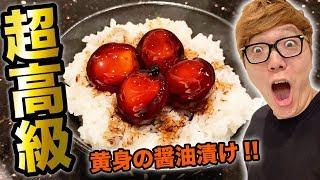 【卵1個1500円】日本一高級な黄身の醤油漬けごはん作ったら異次元すぎたw【卵かけご飯】【TKG】