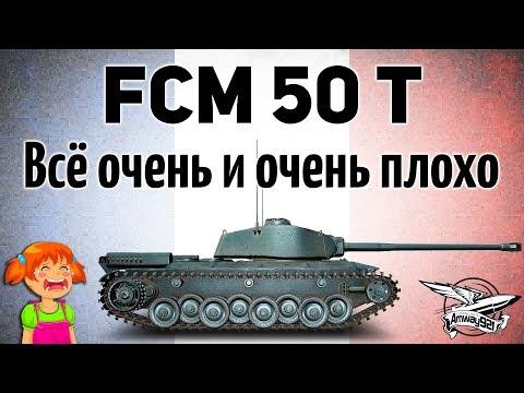 FCM 50 t - Всё очень и очень плохо