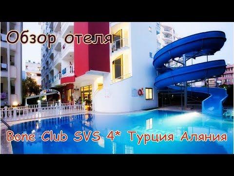 Обзор отеля Bone Club SVS 4* Турция Алания Махмутлар