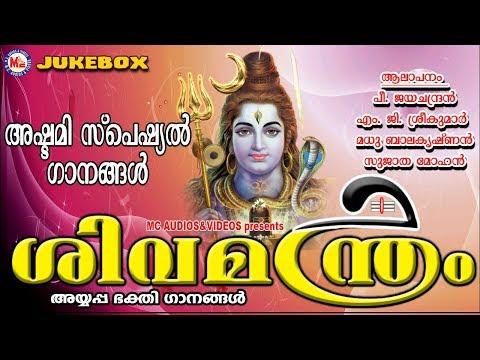 കേൾക്കൻകൊതിച്ച സൂപ്പർഹിറ്റ് ശിവഭക്തിഗാനങ്ങൾ    Siva Manthram   Hindu Devotional Songs Malayalam
