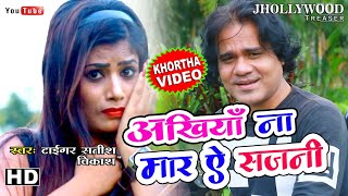 Singer Tiger Satish # Ka Super Duper Hit Khortha Video# अंखिया ना मार गे सजनी