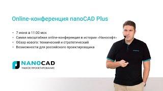 Презентация nanoCAD Plus 10. Что нового?