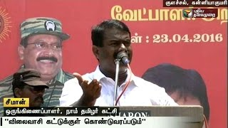Privatization will be abolished to bring prices under control if voted to power: Seeman