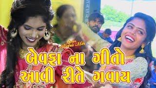 Alvira Mir-New Bewafa Song ll Super Hit Hindi & Gujarati Song ll Utsav Album
