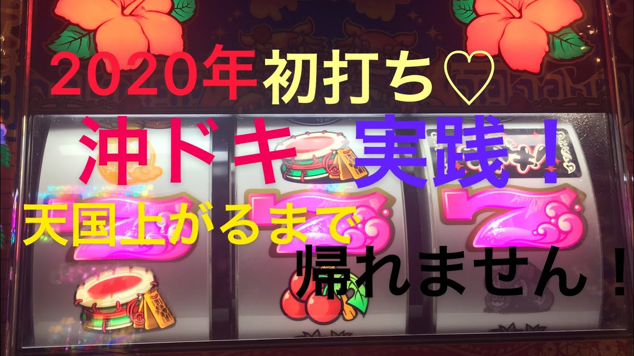 沖 ドキ 動画 2020