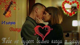 Игорь и Вика 💗 Тебе не будет больоно когда я уйду 💗