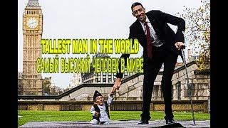THE TALL MAN. TALLEST MAN IN THE WORLD. САМЫЙ ВЫСОКИЙ ЧЕЛОВЕК В МИРЕ