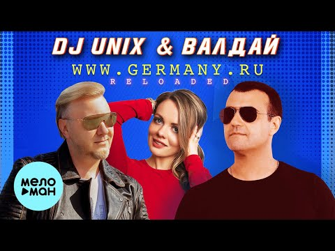 DJ UNIX, ВАЛДАЙ - 20 лет спустя