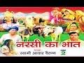 नरसी का भात भाग 2 || Narsi Ka Bhat Part 2 || स्वर स्वामी आधार चैतन्य || भारत प्रशिद्ध ||kirsan Bhat video