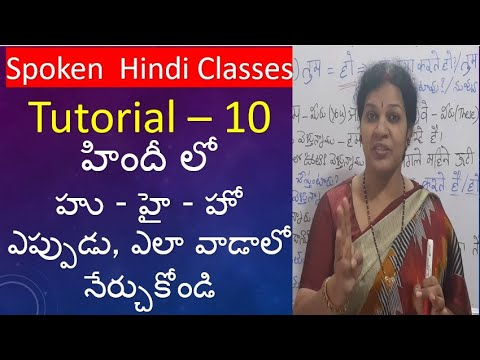 Spoken Hindi Tutorial - 10 in Telugu (Also Useful to learn T