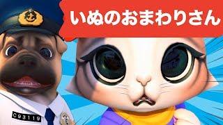 Japanese Children's Song - 童謡 - 3D Inu no omawari san - 3Dいぬのおまわりさん