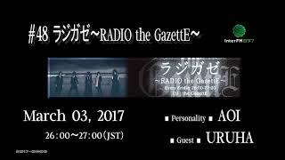 Personality: AOI / the GazettE Guest: URUHA / the GazettE 【PLAYLIS...