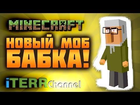 видео: Майнкрафт. Новый моб - Бабка!