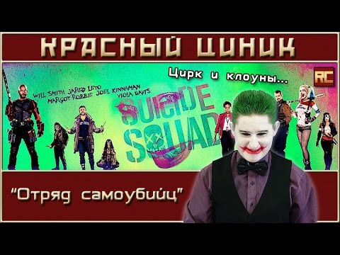 «Suicide Squad». Red Cynic's Movie Review