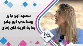 سعيد ابو جابر وساندي ابو جابر - بداية قرية كان زمان