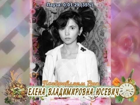 С юбилеем Вас, Елена Владимировна Юсевич!