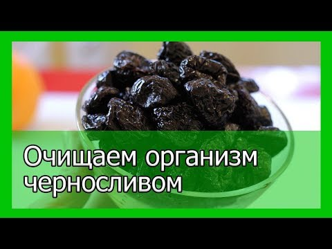 Очищаем организм черносливом