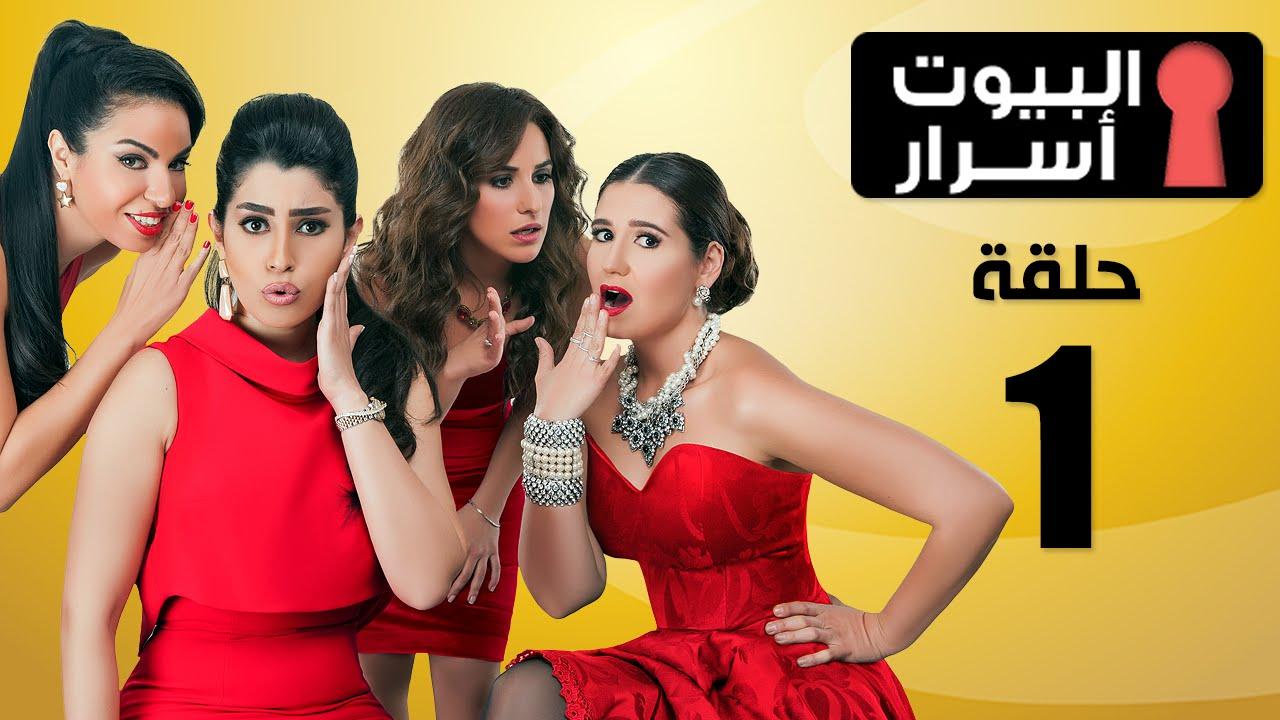 Episode 01 Elbyot Asrar Series الحلقة الأولى مسلسل البيوت أسرار Youtube