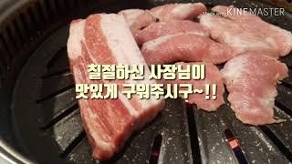 종각역 맛집 도장깨기 맛집탐방 먹방 12탄(종로 고메식…