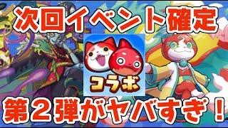 ぷにぷに モンストコラボ第2弾が次回イベントでくるぞ!獣神化キャラ祭り!妖怪ウォッチぷにぷに シソッパ
