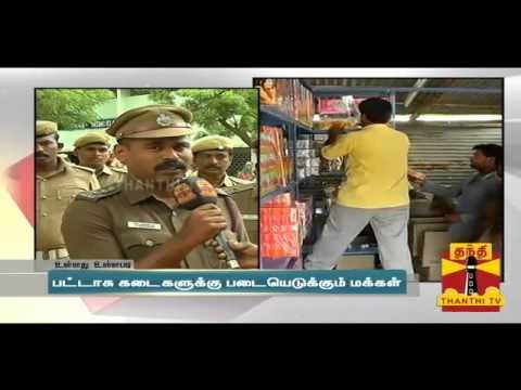 "Ullathu Ullapadi : ""Is Tamil Nadu Getting Ready for Accident Free Diwali?"" (17/10/2014) Promo"