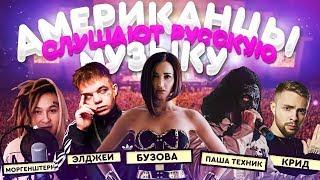 Американцы Слушают Русскую Музыку #43 ЭЛДЖЕЙ, Паша Техник, MORGENSHTERN, БУЗОВА, КРИД, ХЛЕБ