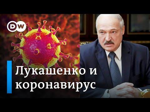 Лукашенко разглядел коронавирус в Беларуси? DW Новости (09.04.2020)