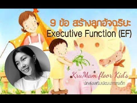 Executive Function (EF) 9 ข้อ สร้างลูกอัจฉริยะ