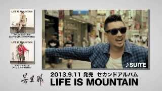 2013年9月11日リリース若旦那セカンド・ソロ・アルバム『LIFE IS MOUNTA...