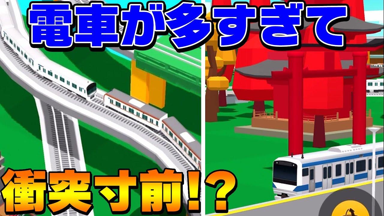 【スマホ!無料!】死ぬほど電車を走らせてみた!だけど失敗してぶつかりそうに!?【ツクレール#8】