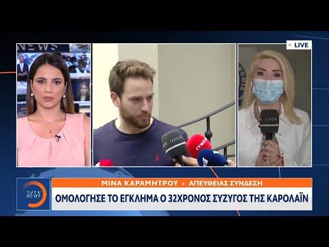 Έκτακτη Είδηση: Ομολόγησε το έγκλημα ο 32χρονος σύζυγος της Καρολάιν   OPEN TV