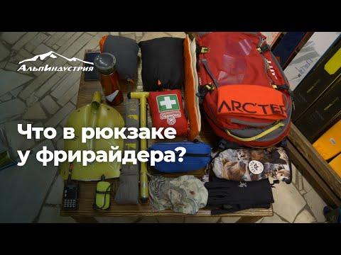 Что в рюкзаке у фрирайдера?