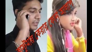 Customer Care Phone Alap by Sattar bd