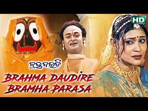 BRAHMA DAUDIRE BRAHHA PARASA   Album-Brahma Daudi  Md. Ajiz   Sarthak Music