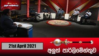 Aluth Parlimenthuwa | 21st April 2021 Thumbnail