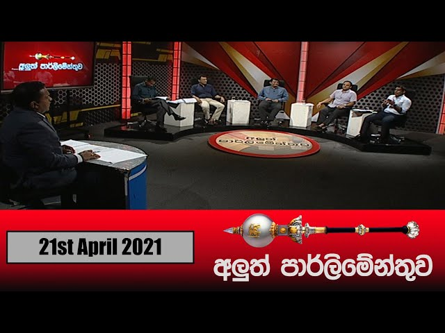 Aluth Parlimenthuwa | 21st April 2021