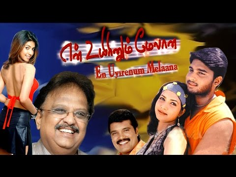 En Uyirenum Melana | new tamil movie | tamil full movie |  S P Balasubramaniam | 2015 upload