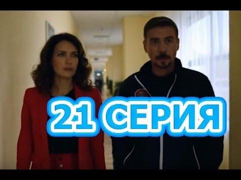 Кадры из фильма Молодежка - 6 сезон 21 серия
