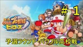 【パワプロ・ヒーローズ:3DS実況】#1予選ラウンド・パワフル高校戦