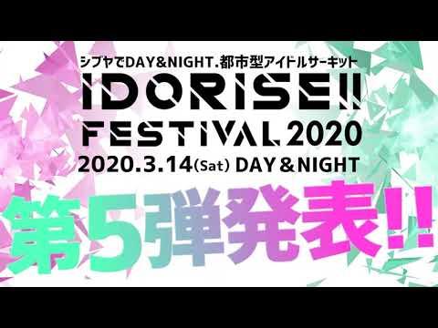 IDORISE!! FESTIVAL2020 第5弾発表!!