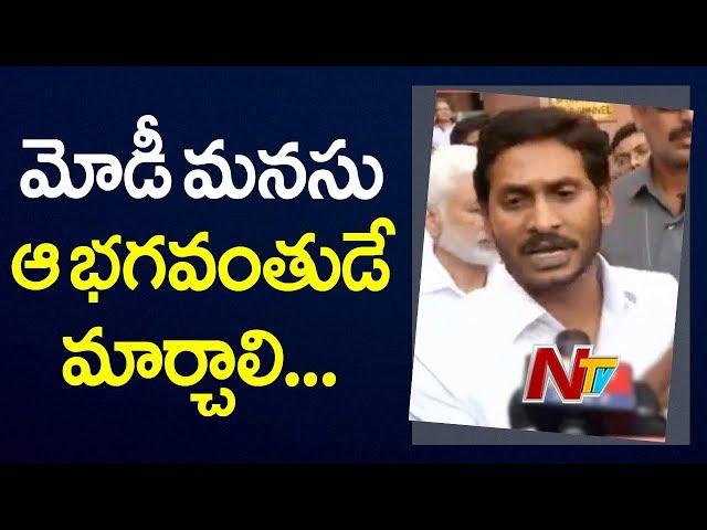 Andhra CM YS Jagan Requests Special Status In Neethi Aayog Meeting In Delhi
