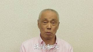 劇団パロディフライ座長・妹尾和夫からのお知らせ(2019年10月1日)