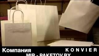 Белый крафт пакет с витыми ручками(, 2014-11-04T16:36:04.000Z)