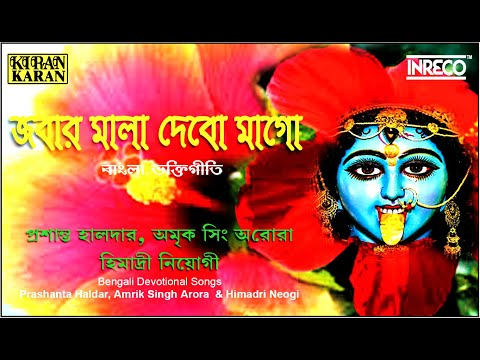 shyama-sangeet- -bengali-devotional-songs- -jabar-mala-debo-mago- -amrik-singh- -himadri- -prashanta