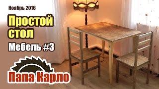 видео сделать стол из дерева своими