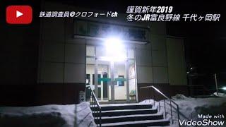 謹賀新年2019 冬の富良野線 千代ヶ岡駅①駅舎内部