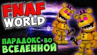 FNAF WORLD - ПАРАДОКС во ВСЕЛЕННОЙ